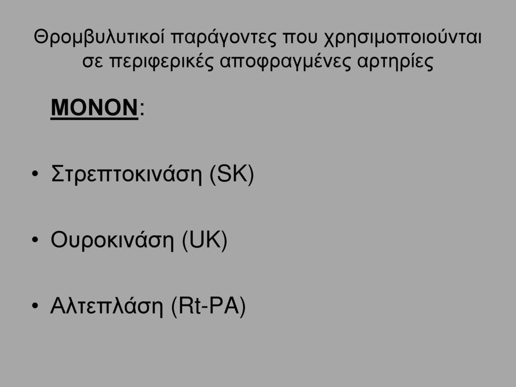 ΜΟΝΟΝ: Στρεπτοκινάση (SK) Ουροκινάση (UK) Αλτεπλάση (Rt-PA)