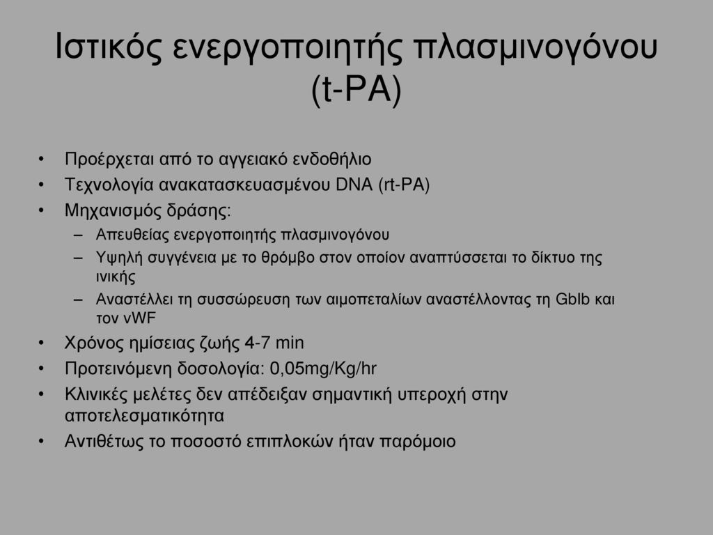 Iστικός ενεργοποιητής πλασμινογόνου (t-PA)