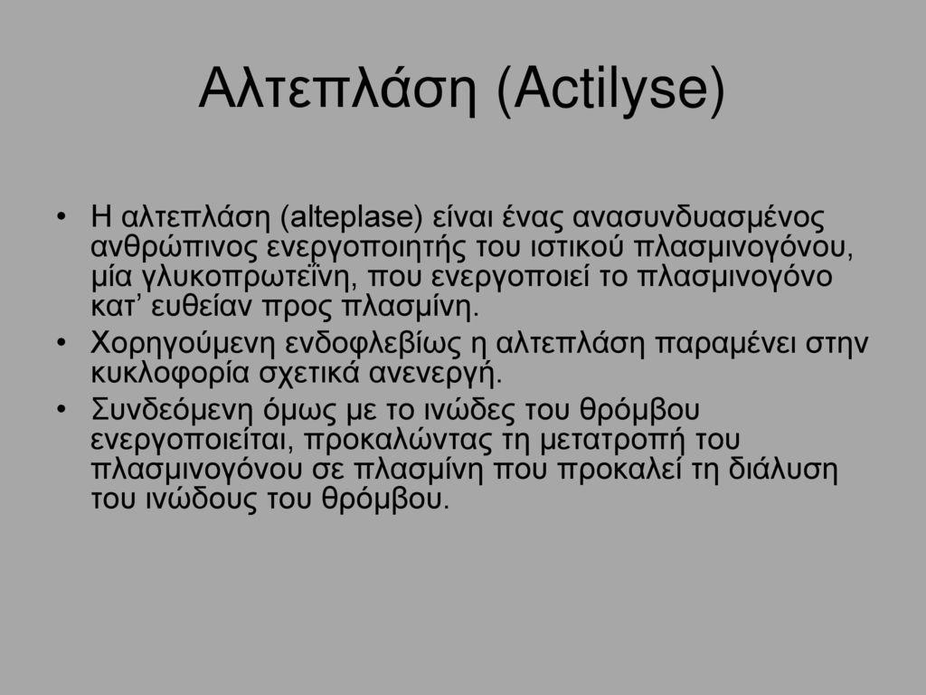 Αλτεπλάση (Actilyse)