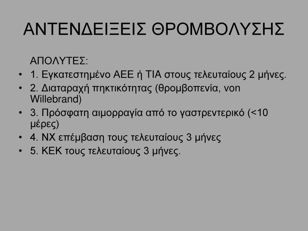 ΑΝΤΕΝΔΕΙΞΕΙΣ ΘΡΟΜΒΟΛΥΣΗΣ