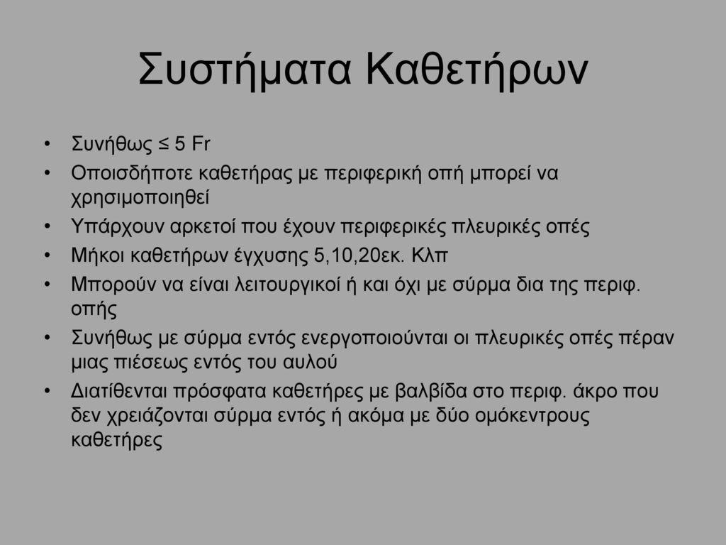 Συστήματα Καθετήρων Συνήθως ≤ 5 Fr