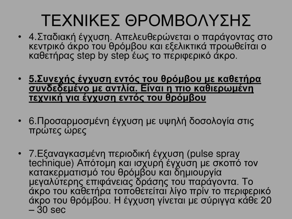 ΤΕΧΝΙΚΕΣ ΘΡΟΜΒΟΛΥΣΗΣ