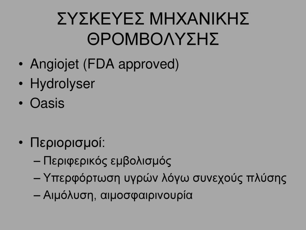 ΣΥΣΚΕΥΕΣ ΜΗΧΑΝΙΚΗΣ ΘΡΟΜΒΟΛΥΣΗΣ