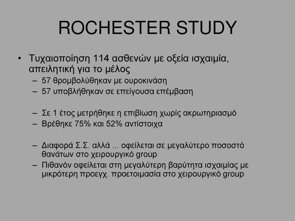 ROCHESTER STUDY Τυχαιοποίηση 114 ασθενών με οξεία ισχαιμία, απειλητική για το μέλος. 57 θρομβολύθηκαν με ουροκινάση.