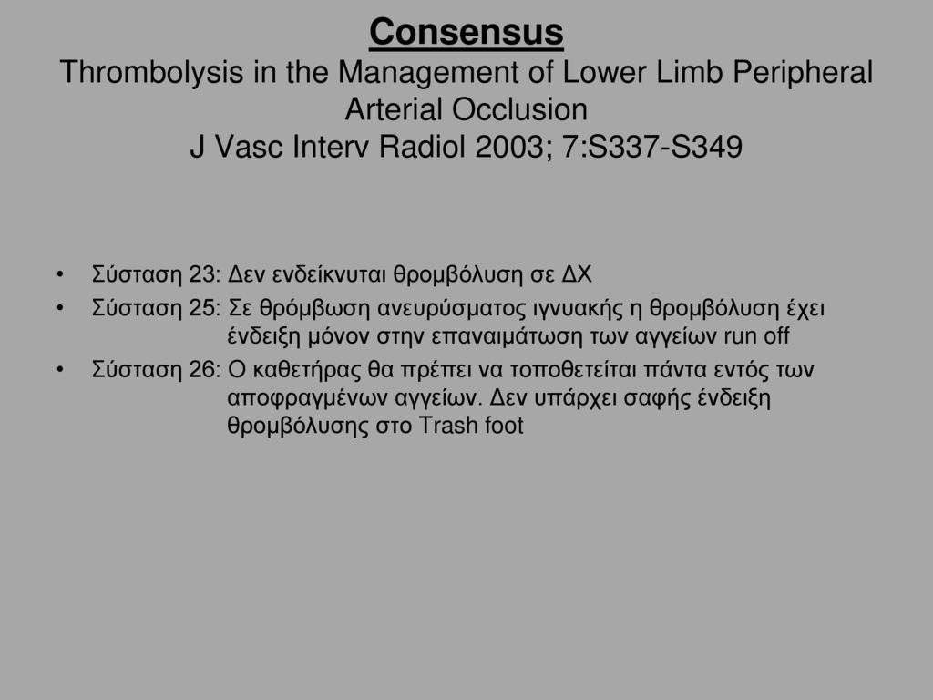 Consensus Thrombolysis in the Management of Lower Limb Peripheral Arterial Occlusion J Vasc Interv Radiol 2003; 7:S337-S349