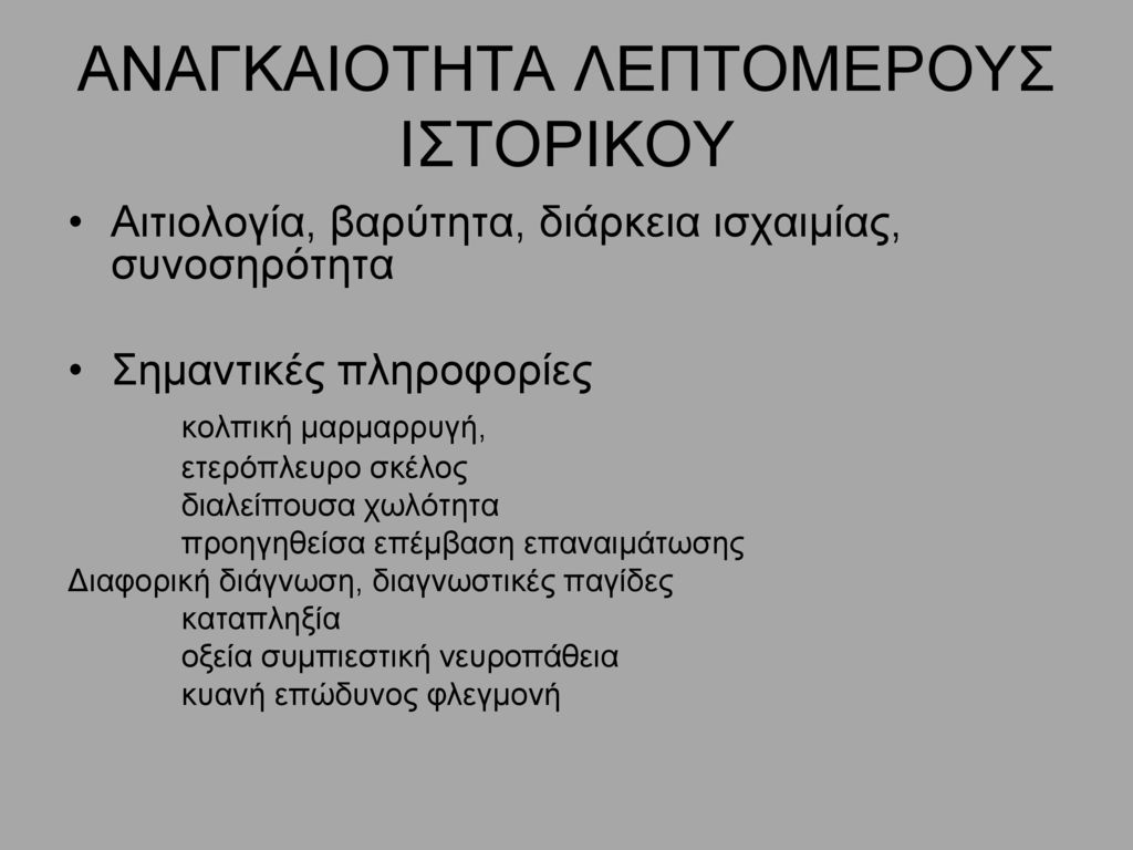 ΑΝΑΓΚΑΙΟΤΗΤΑ ΛΕΠΤΟΜΕΡΟΥΣ ΙΣΤΟΡΙΚΟΥ