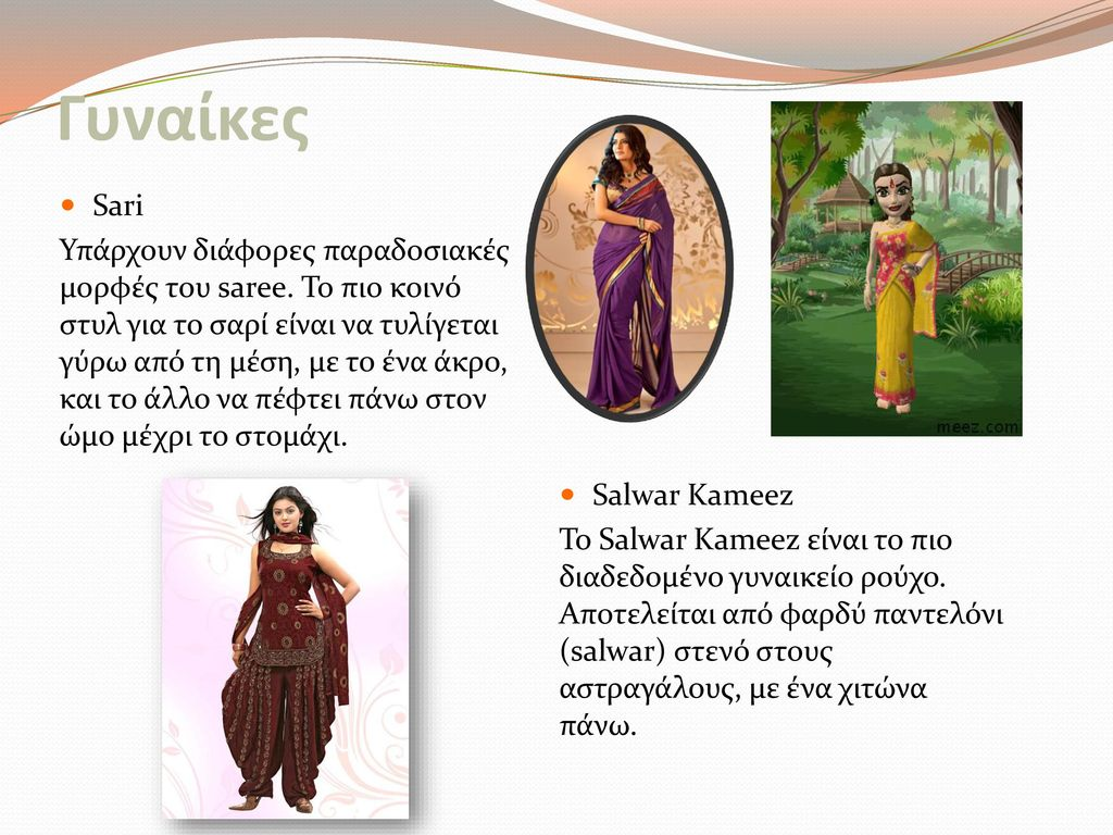 Γυναίκες Sari.