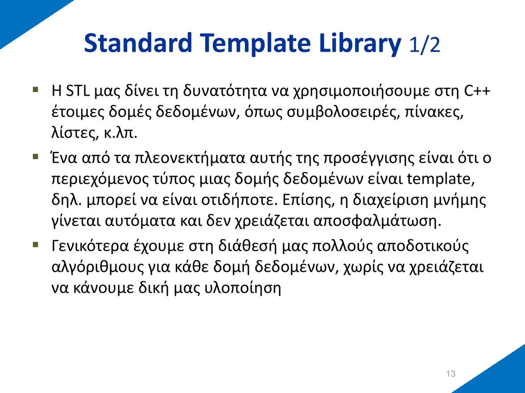 Standard Template Library 2/2