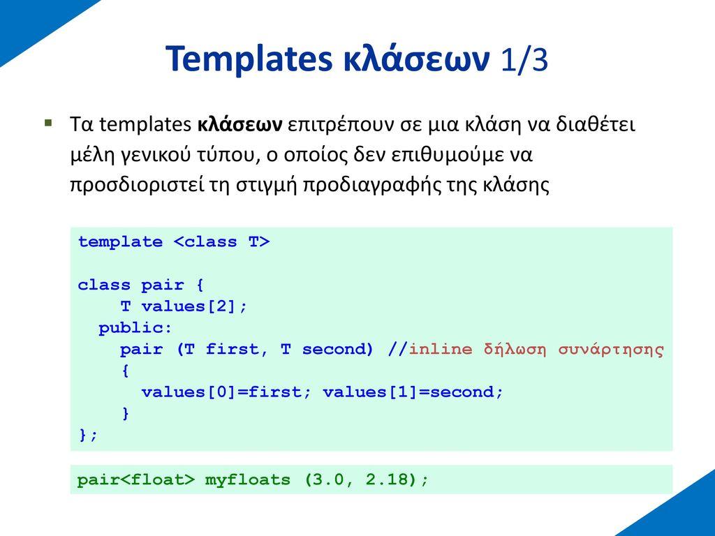 Templates κλάσεων 2/3 #include <iostream.h>