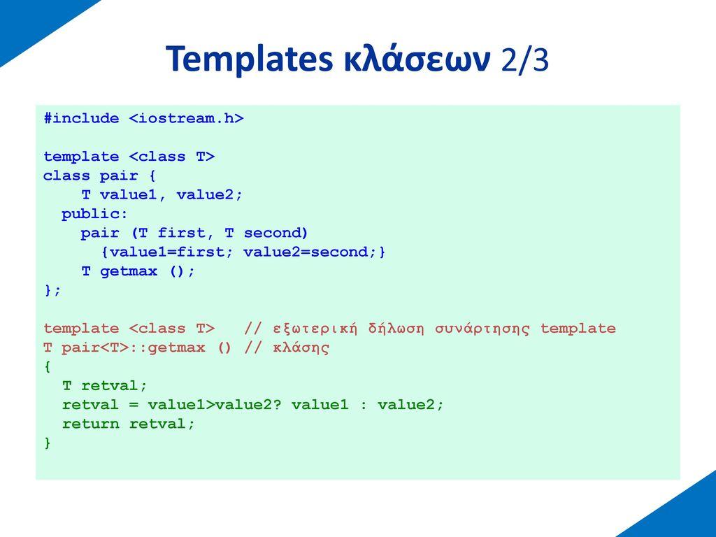 Templates κλάσεων 3/3 int main () {