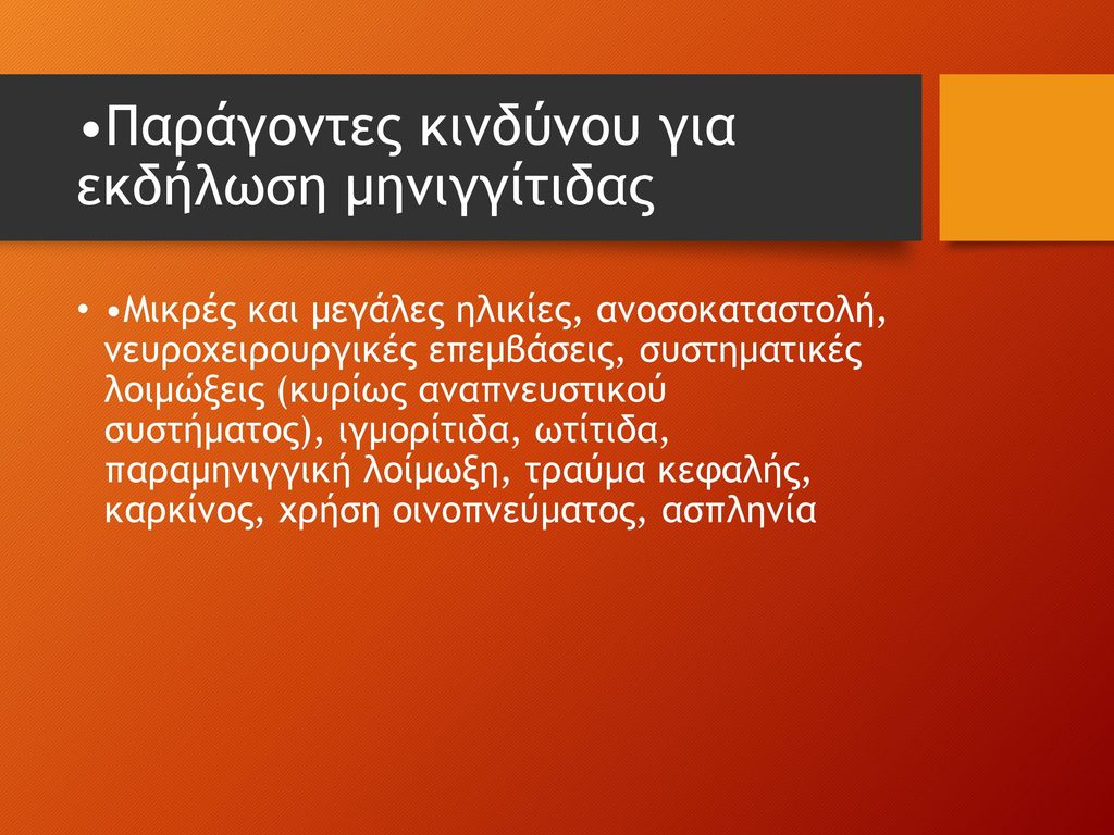 •Παράγοντες κινδύνου για εκδήλωση μηνιγγίτιδας