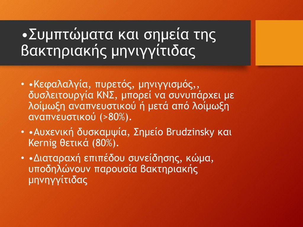 •Συμπτώματα και σημεία της βακτηριακής μηνιγγίτιδας