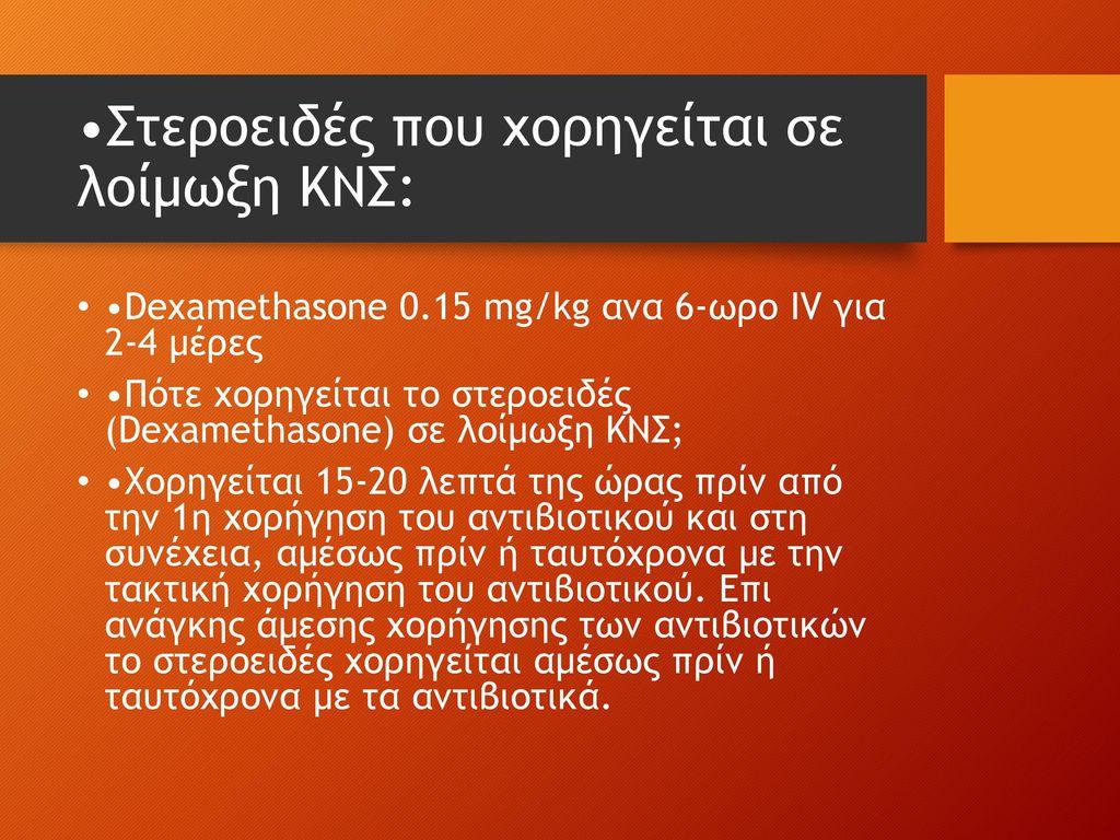 •Στεροειδές που χορηγείται σε λοίμωξη ΚΝΣ: