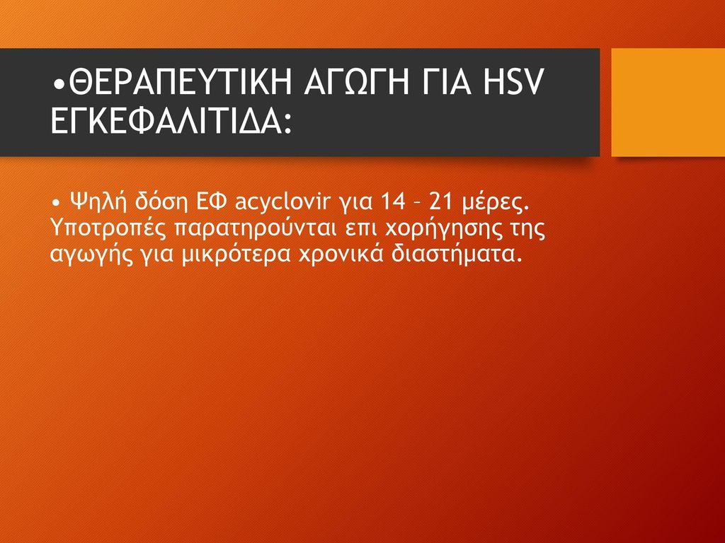 •ΘΕΡΑΠΕΥΤΙΚΗ ΑΓΩΓΗ ΓΙΑ HSV ΕΓΚΕΦΑΛΙΤΙΔΑ: