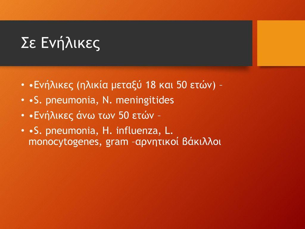 Σε Ενήλικες •Ενήλικες (ηλικία μεταξύ 18 και 50 ετών) –