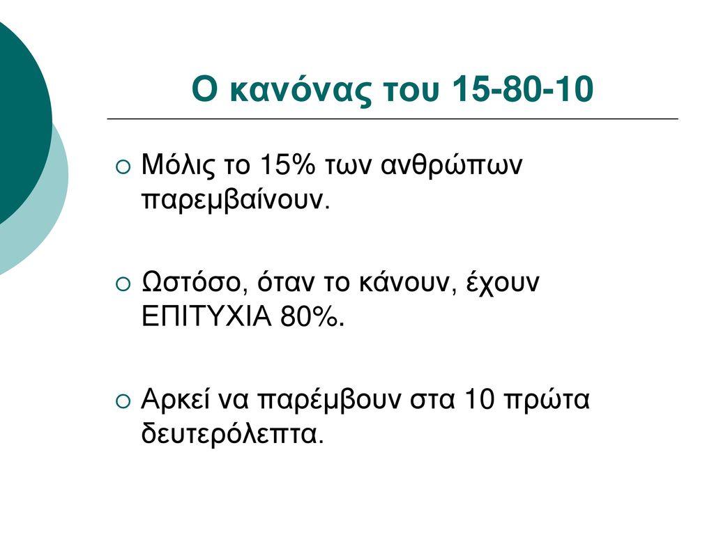Ο κανόνας του 15-80-10 Μόλις το 15% των ανθρώπων παρεμβαίνουν.