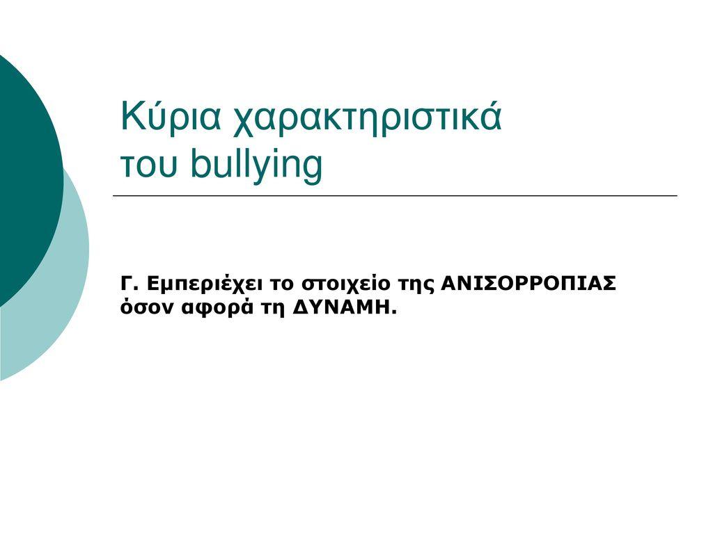 Κύρια χαρακτηριστικά του bullying