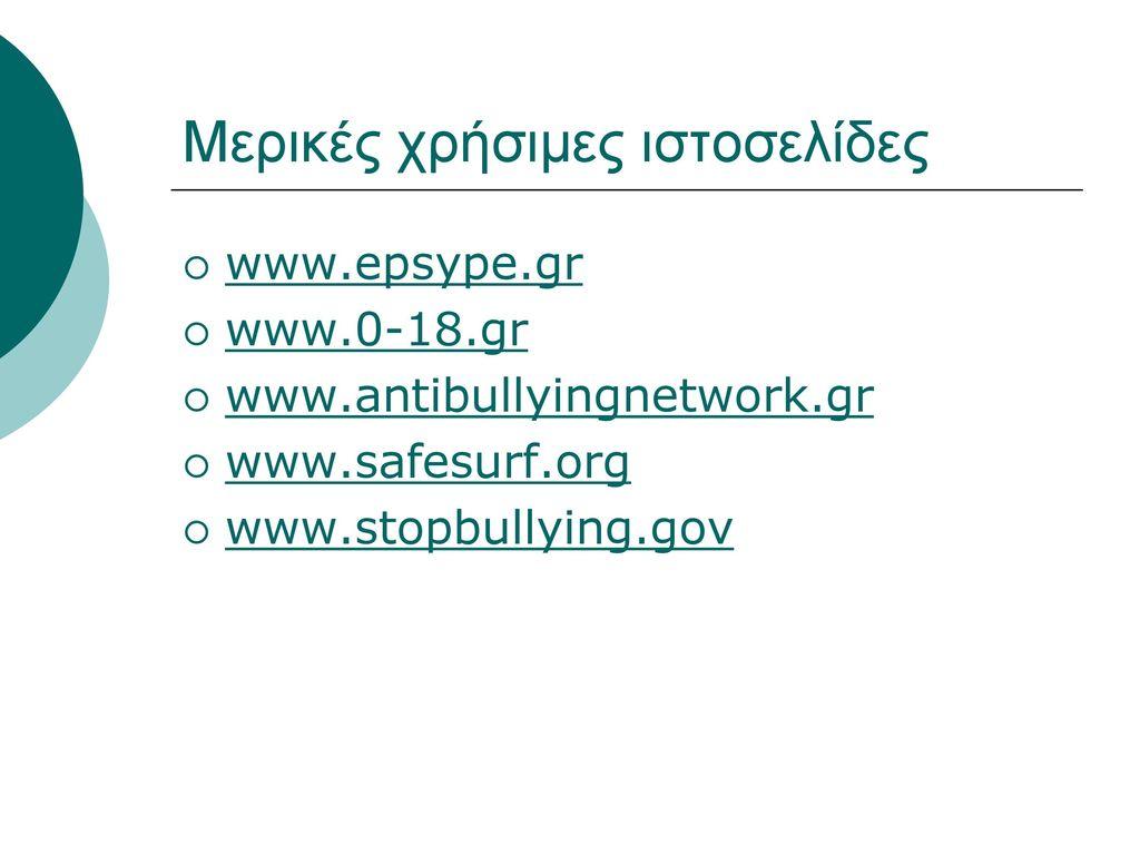 Μερικές χρήσιμες ιστοσελίδες