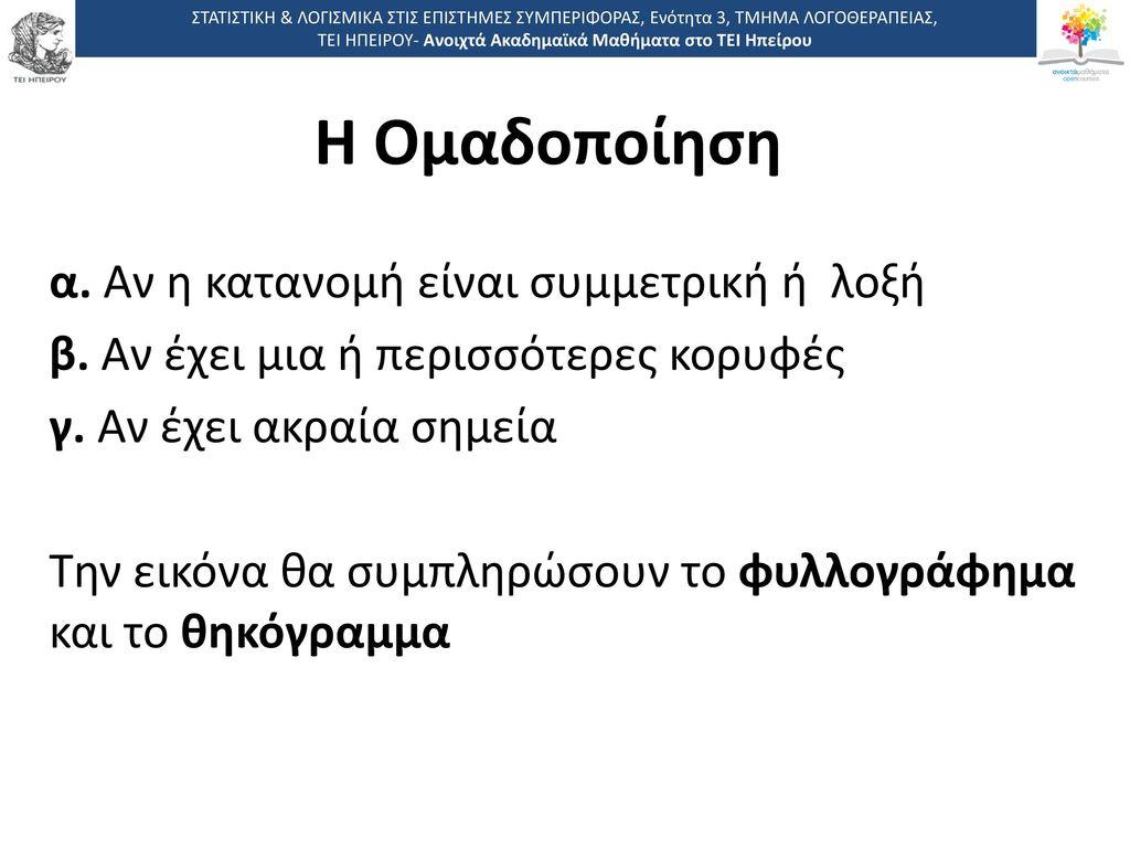 ΤΕΙ ΗΠΕΙΡΟΥ- Ανοιχτά Ακαδημαϊκά Μαθήματα στο ΤΕΙ Ηπείρου