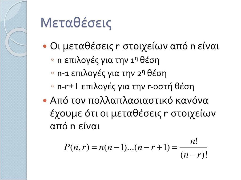 Μεταθέσεις Οι μεταθέσεις r στοιχείων από n είναι