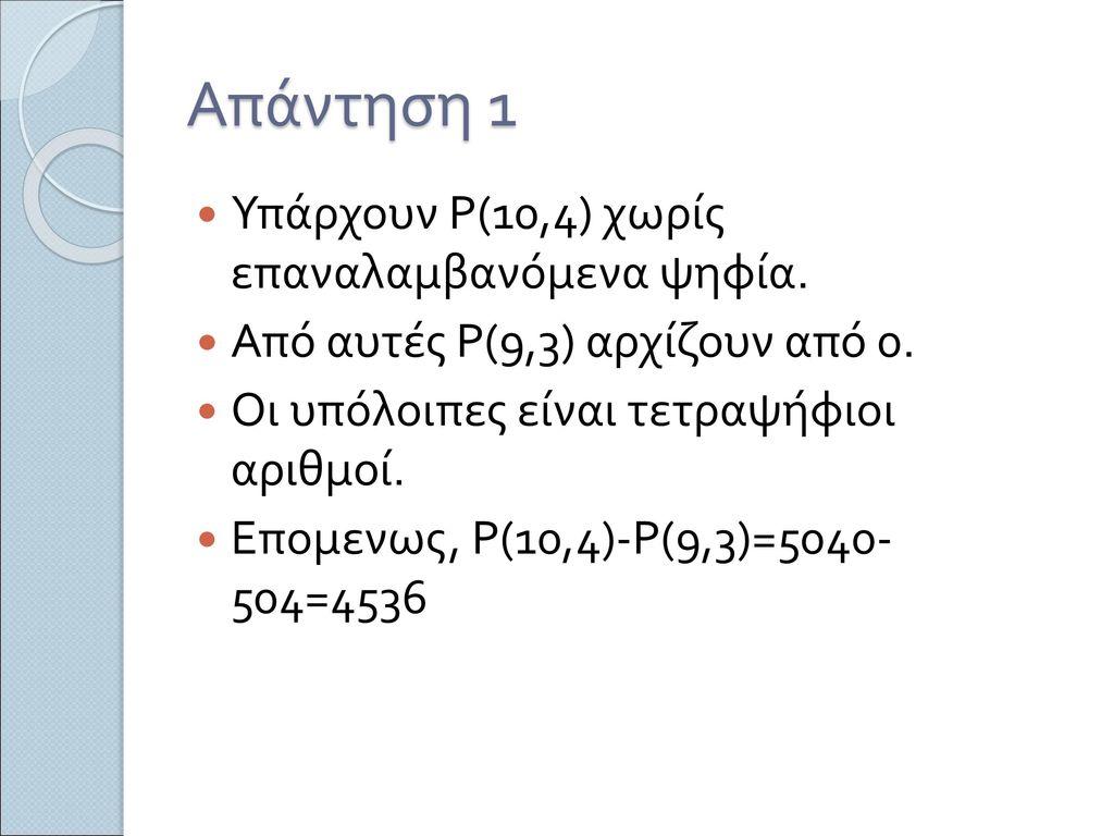Απάντηση 1 Υπάρχουν Ρ(10,4) χωρίς επαναλαμβανόμενα ψηφία.