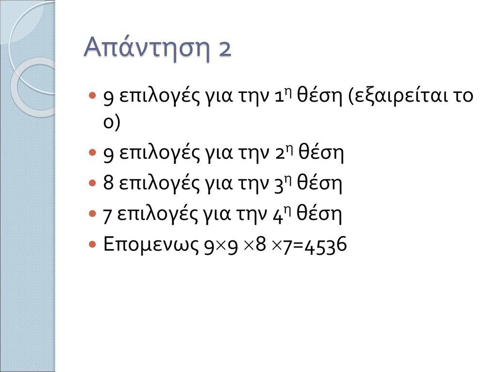 Απάντηση 2 9 επιλογές για την 1η θέση (εξαιρείται το 0)