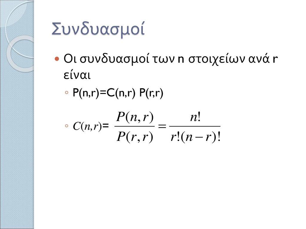 Συνδυασμοί Οι συνδυασμοί των n στοιχείων ανά r είναι