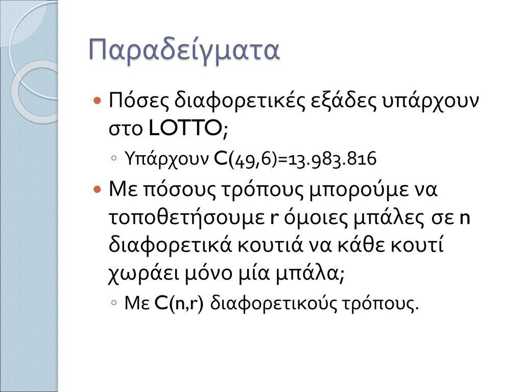 Παραδείγματα Πόσες διαφορετικές εξάδες υπάρχουν στο LOTTO;
