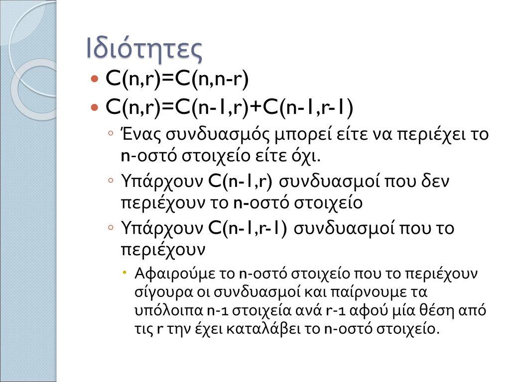 Ιδιότητες C(n,r)=C(n,n-r) C(n,r)=C(n-1,r)+C(n-1,r-1)