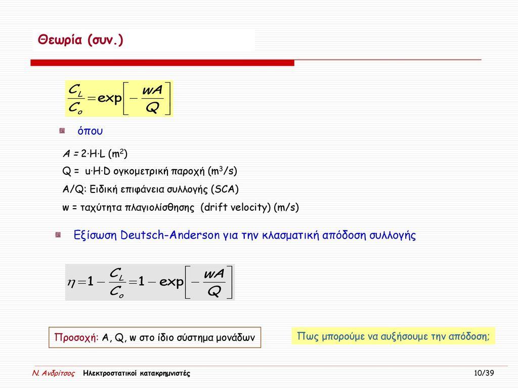 Θεωρία (συν.) όπου. Α = 2·H·L (m2) Q = u·H·D ογκομετρική παροχή (m3/s) A/Q: Ειδική επιφάνεια συλλογής (SCA)