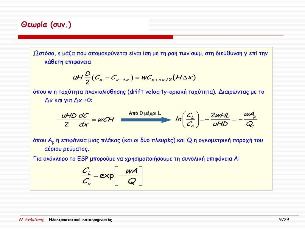 Θεωρία (συν.) Ωστόσο, η μάζα που απομακρύνεται είναι ίση με τη ροή των σωμ. στη διεύθυνση y επί την κάθετη επιφάνεια.
