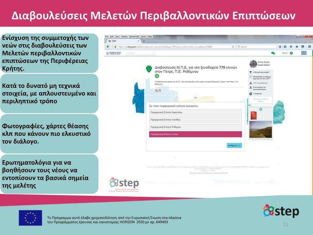 Πιλοτική εφαρμογή του STEP στην Περιφέρεια Κρήτης: