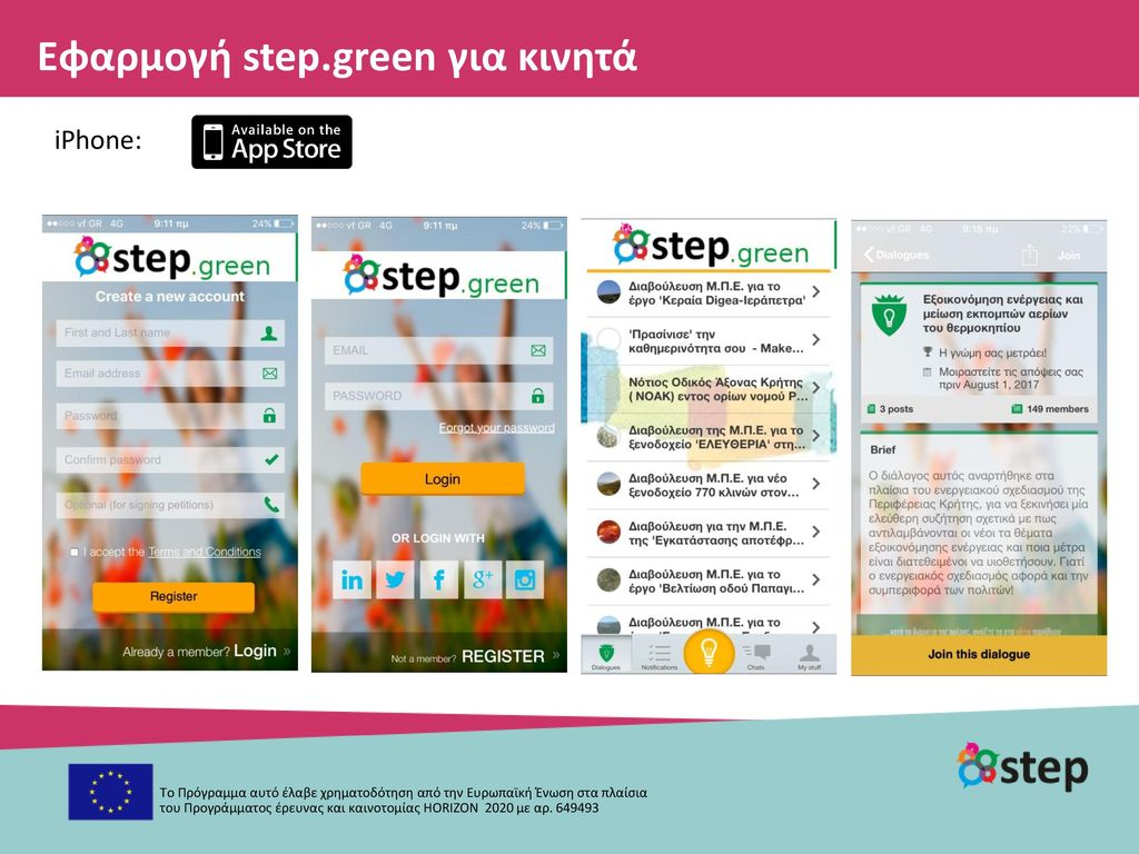 Εφαρμογή step.green για κινητά