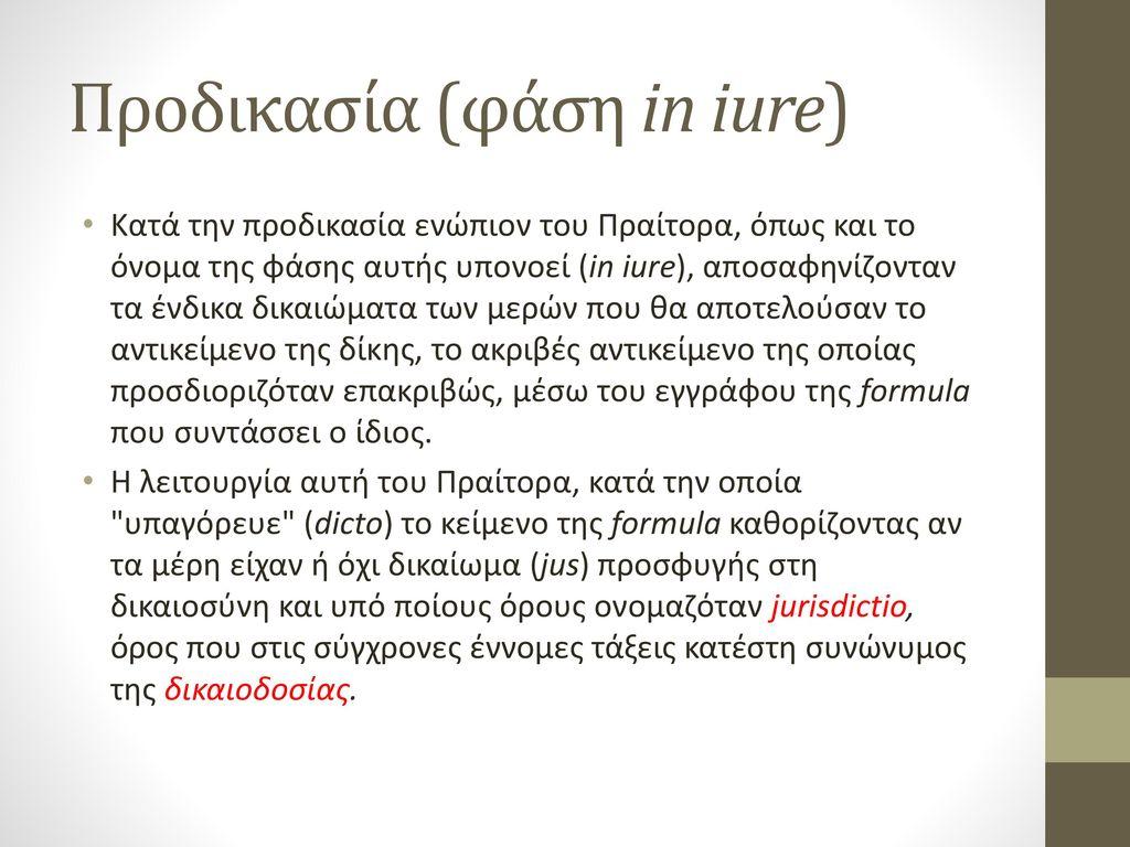 Προδικασία (φάση in iure)