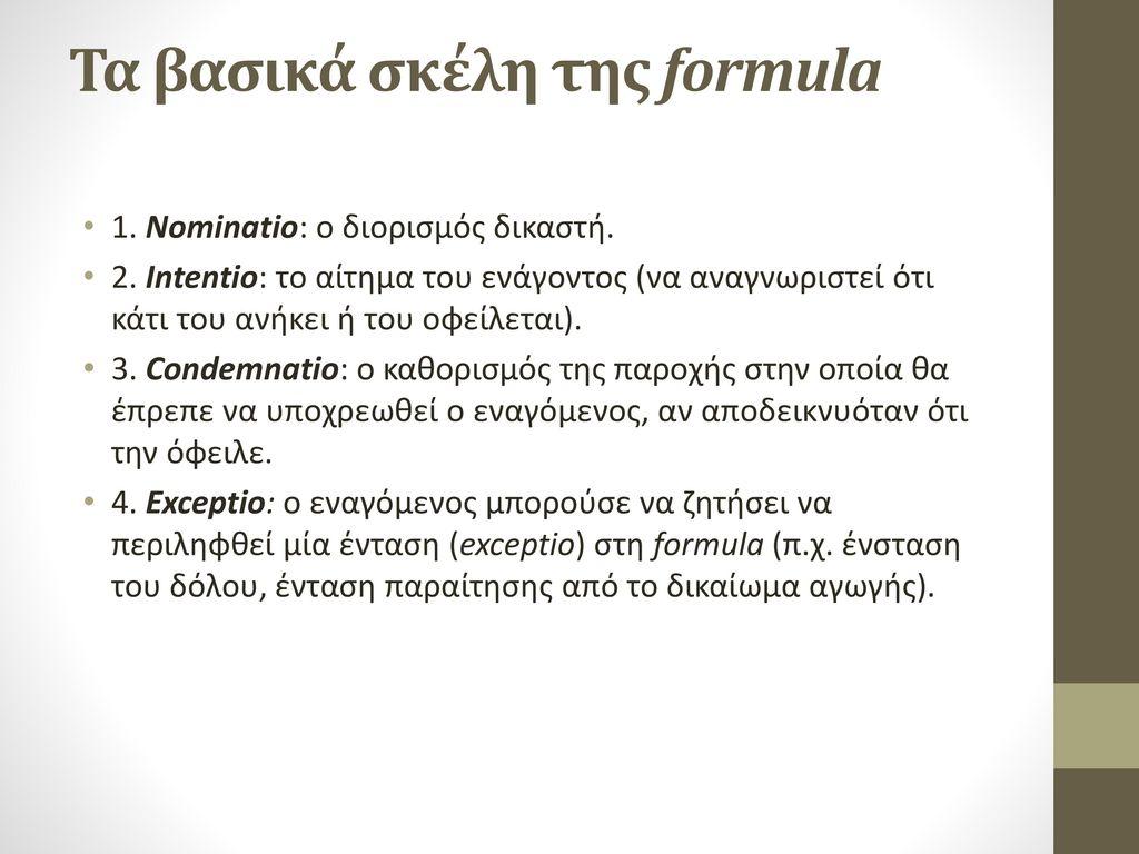 Τα βασικά σκέλη της formula