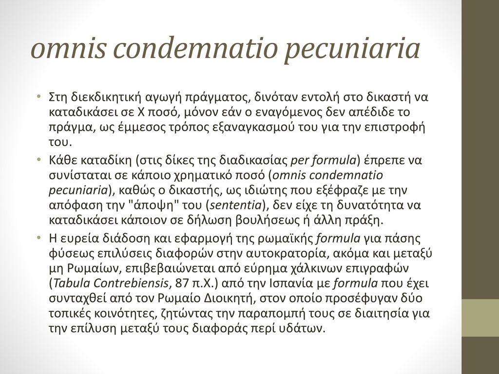 οmnis condemnatio pecuniaria