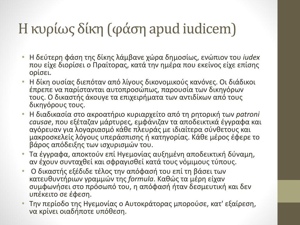 Η κυρίως δίκη (φάση apud iudicem)