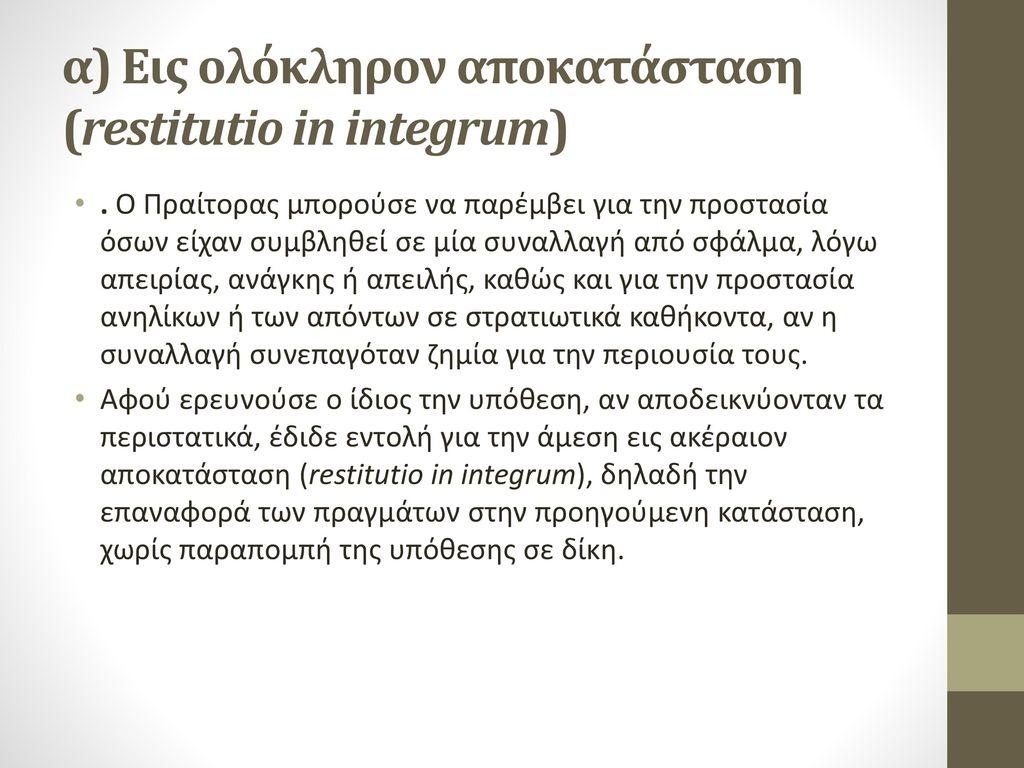 α) Εις ολόκληρον αποκατάσταση (restitutio in integrum)
