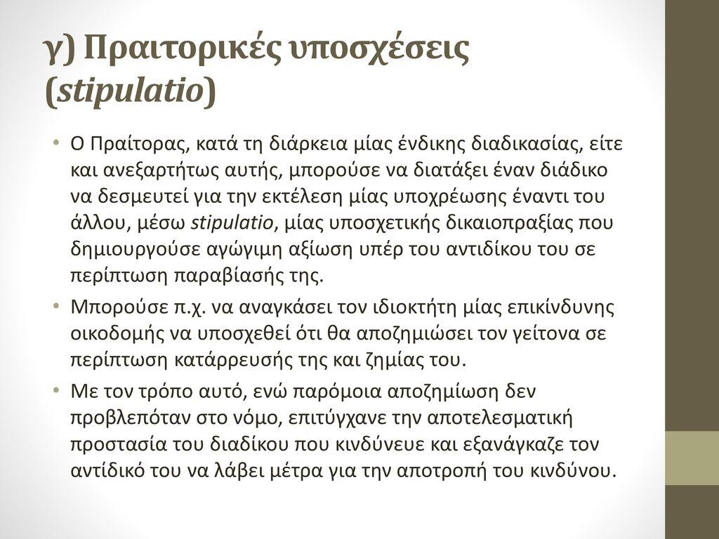 γ) Πραιτορικές υποσχέσεις (stipulatio)