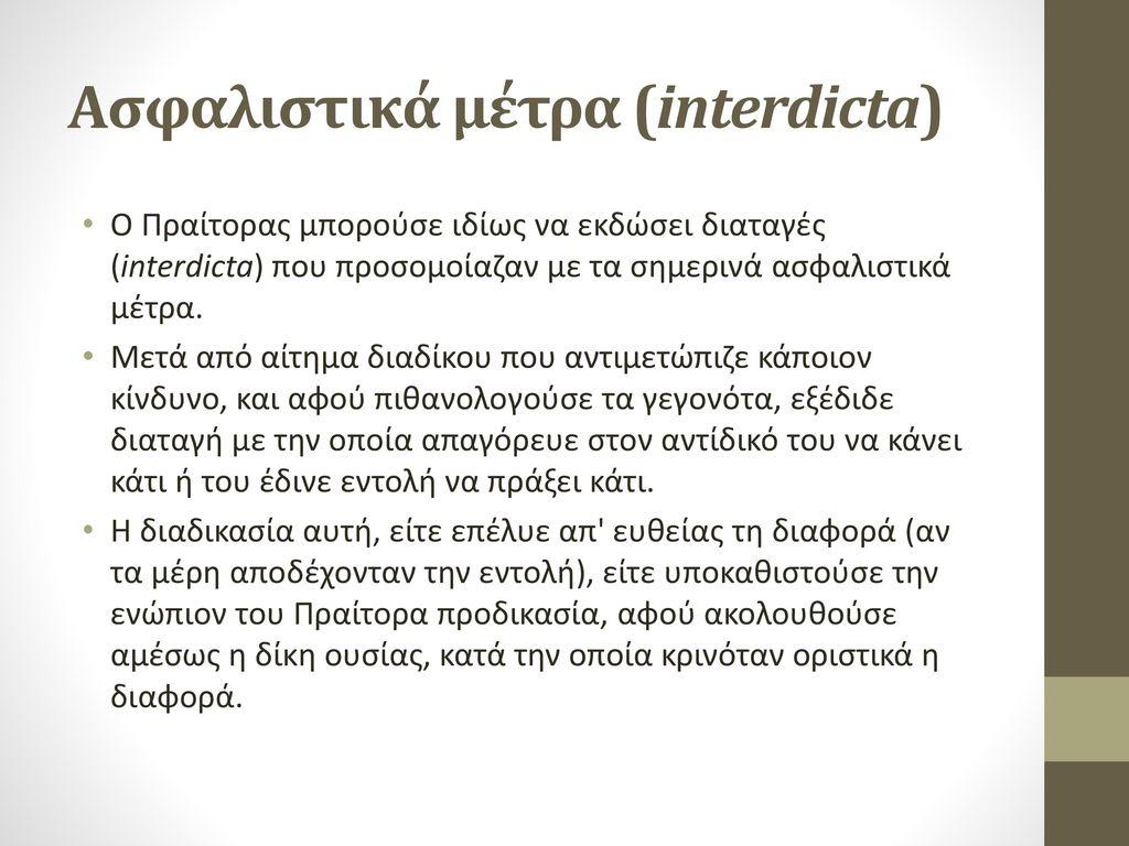 Ασφαλιστικά μέτρα (interdicta)