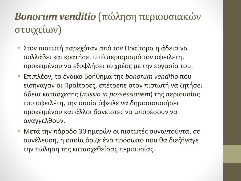 Bonorum venditio (πώληση περιουσιακών στοιχείων)