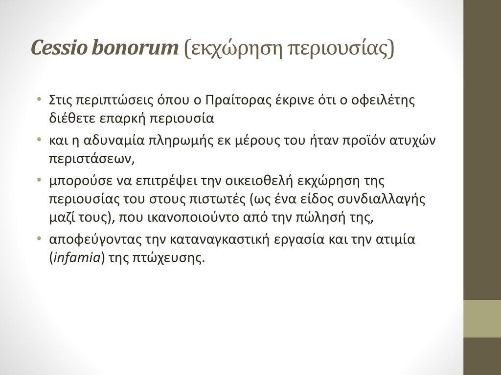 Cessio bonorum (εκχώρηση περιουσίας)