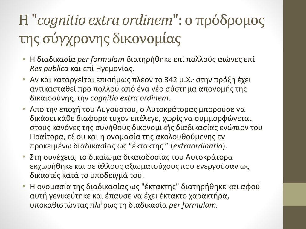 Η cognitio extra ordinem : ο πρόδρομος της σύγχρονης δικονομίας