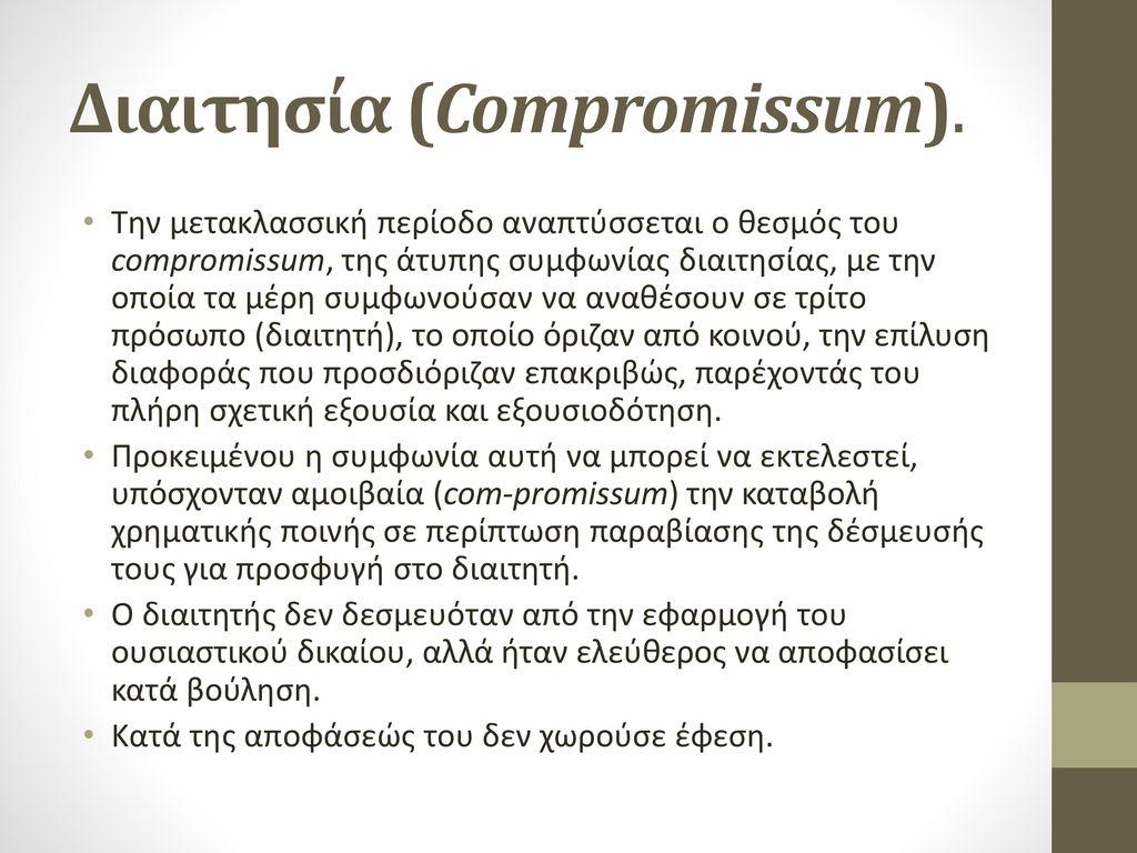 Διαιτησία (Compromissum).