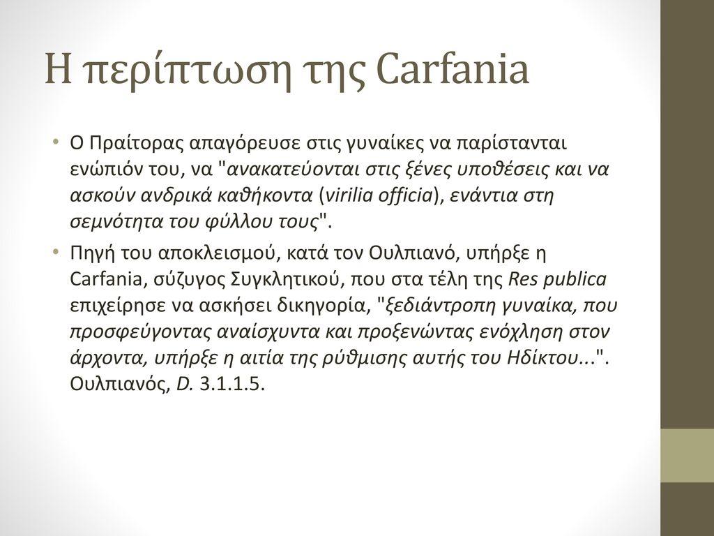 Η περίπτωση της Carfania