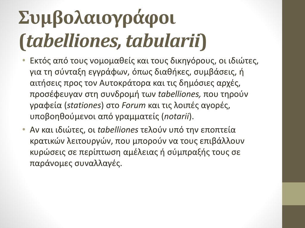Συμβολαιογράφοι (tabelliones, tabularii)