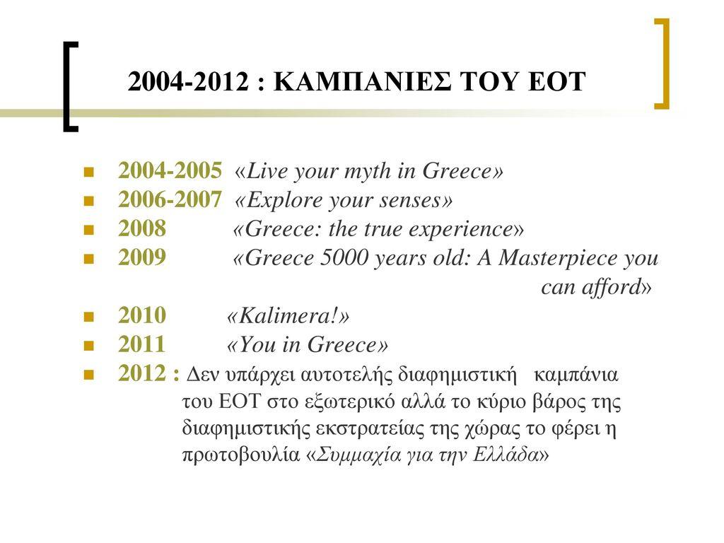 2004-2012 : ΚΑΜΠΑΝΙΕΣ ΤΟΥ ΕΟΤ 2004-2005 «Live your myth in Greece»