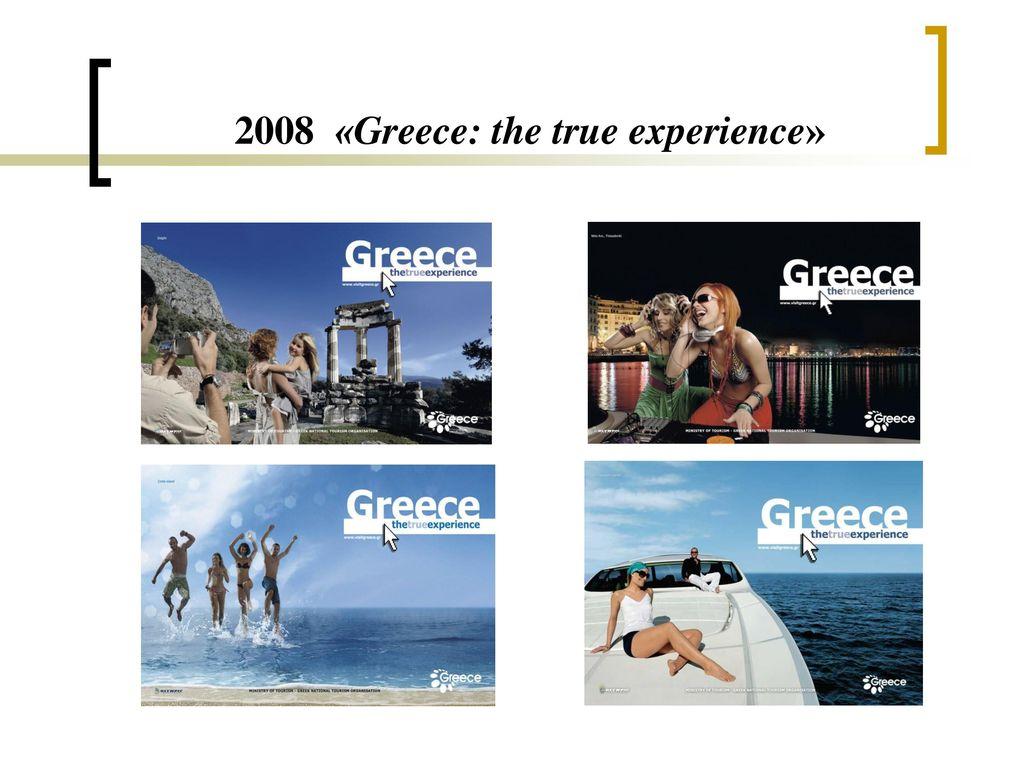 2008 «Greece: the true experience»