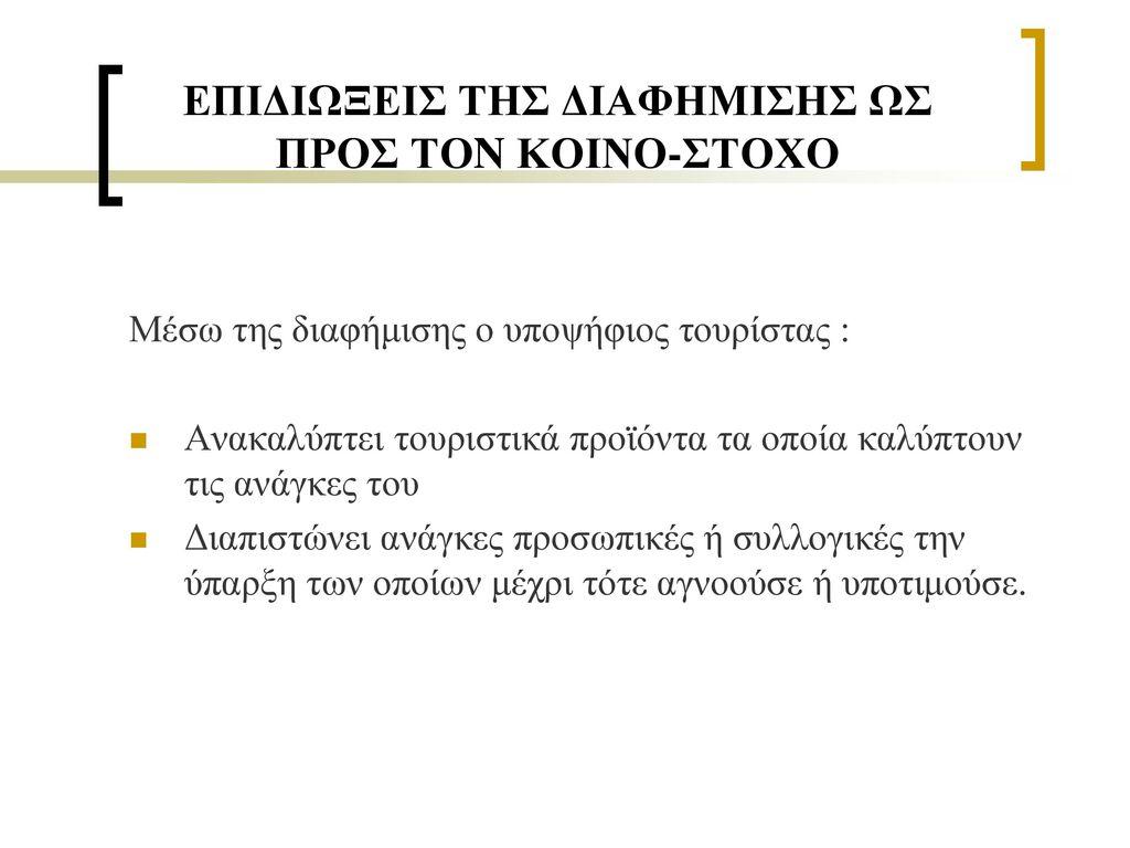 ΕΠΙΔΙΩΞΕΙΣ ΤΗΣ ΔΙΑΦΗΜΙΣΗΣ ΩΣ ΠΡΟΣ ΤΟN ΚΟΙΝΟ-ΣΤΟΧΟ