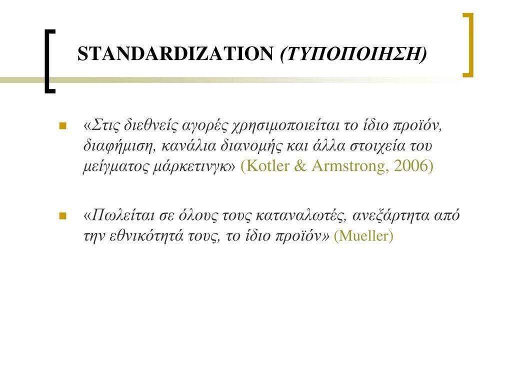STANDARDIZATION (ΤΥΠΟΠΟΙΗΣΗ)